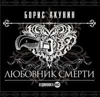 Акунин, Борис  - Любовник смерти