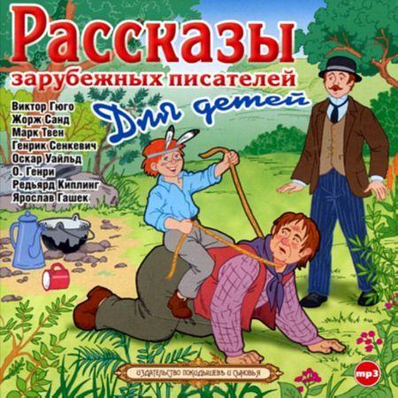 Сборник Рассказы зарубежных писателей для детей генрик сенкевич огн м и мечом аудиокнига киев