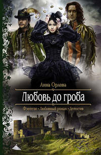 Орлова, Анна  - Любовь до гроба