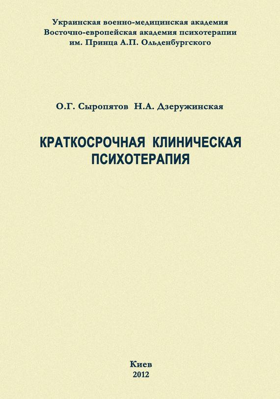 О. Г. Сыропятов Краткосрочная клиническая психотерапия сатир в коммуникация в психотерапии