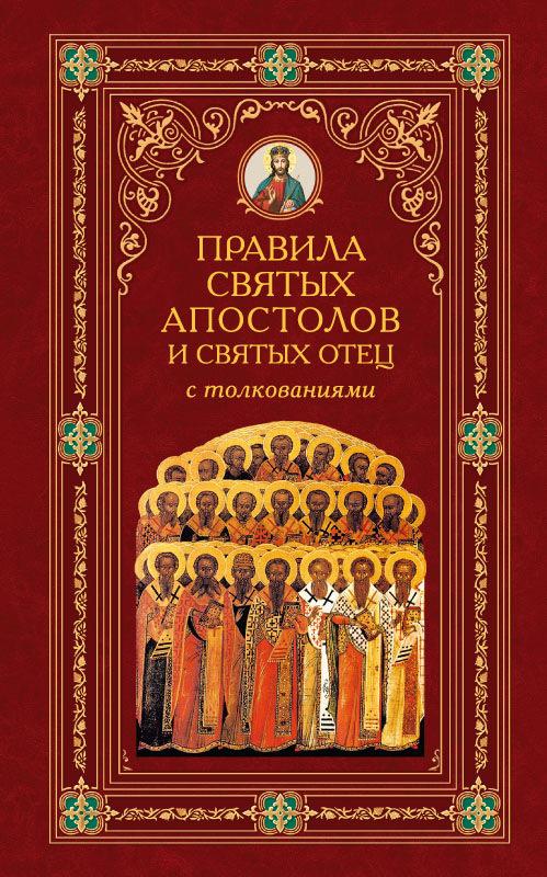 Правила Святых Апостолов и святых отец с толкованиями случается неторопливо и уверенно