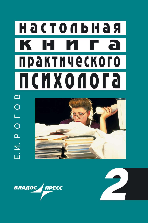 Книга практического психолога скачать