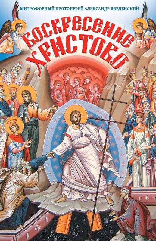 Митрофорный протоиерей Александр Введенский Воскресение Христово тростникова е воскресение христово