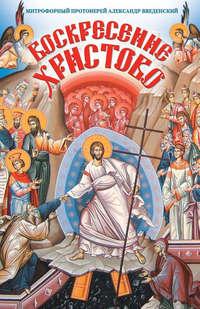 Введенский, Митрофорный протоиерей Александр  - Воскресение Христово