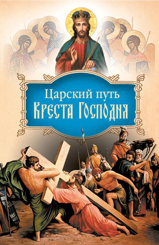 Царский путь Креста Господня, вводящий в Жизнь Вечную ( Святитель Иоанн Максимович (Тобольский)  )