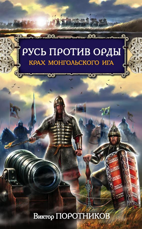 Виктор Поротников Русь против Орды. Крах монгольского Ига конец ордынского ига