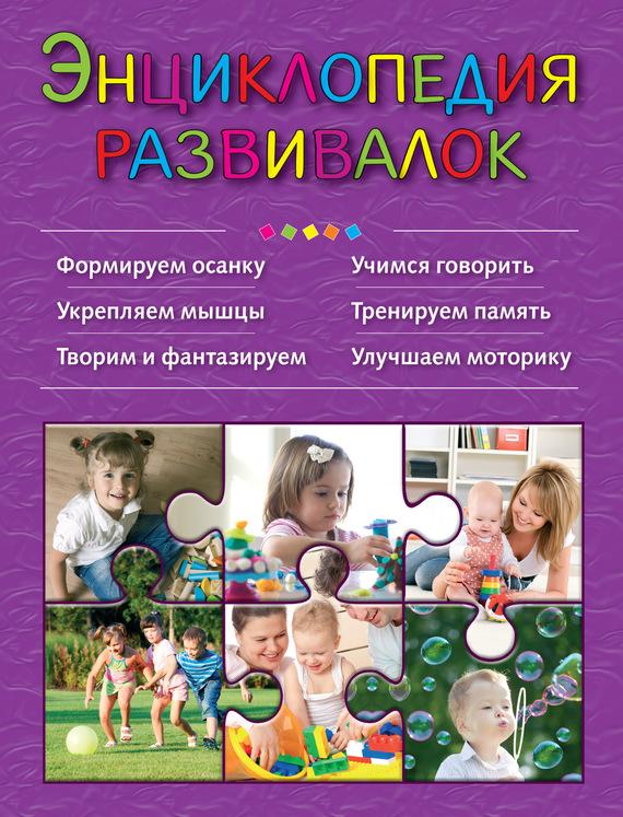 Отсутствует Энциклопедия развивалок отсутствует развитие ребенка и уход за ним от рождения до трех лет