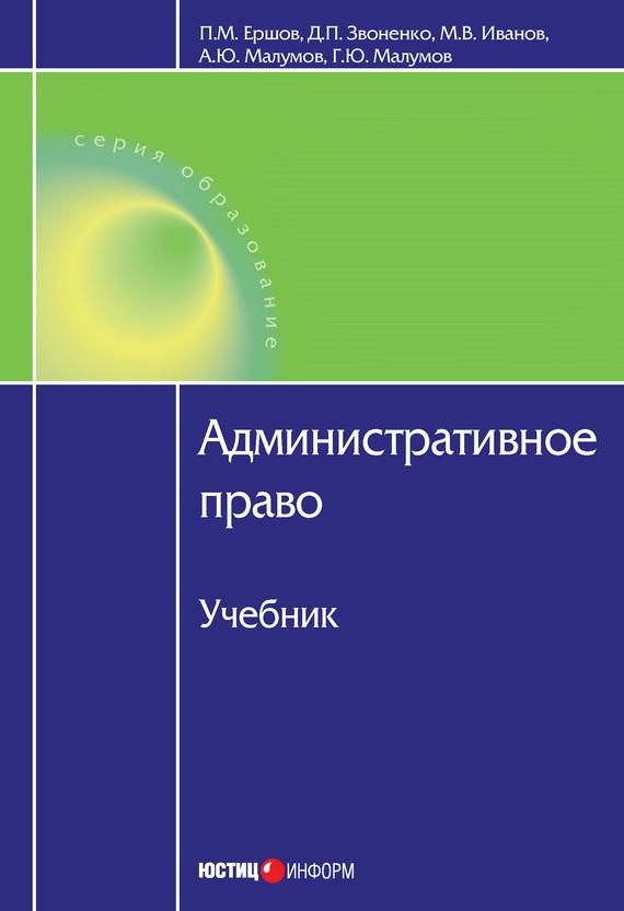 Книга административное право скачать бесплатно