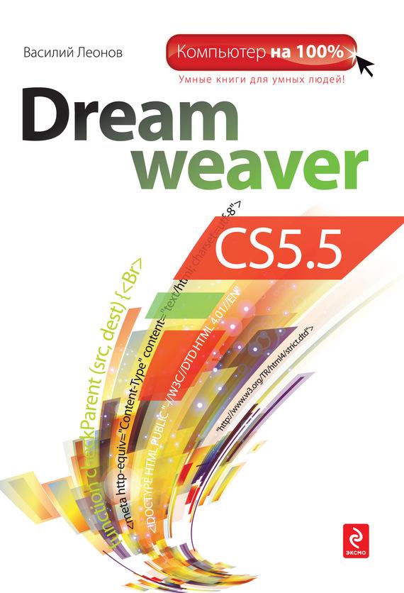 Василий Леонов Dreamweaver CS5.5 круг с не заставляйте меня думать веб юзабилити и здравый смысл