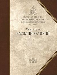 авторов, Коллектив  - Святитель Василий Великий