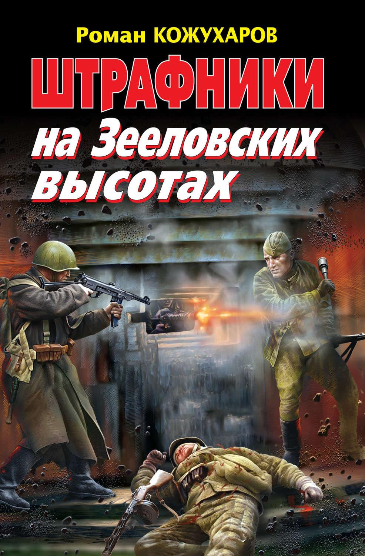 Скачать книгу кожухарова