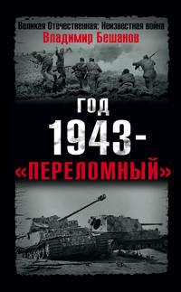 Бешанов, Владимир   - Год 1943 – «переломный»