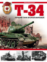 Барятинский, Михаил  - Т-34. Лучший танк Второй мировой