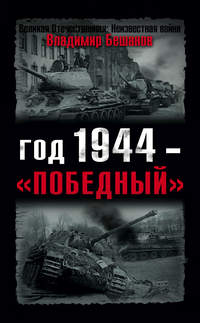 Бешанов, Владимир   - Год 1944 – «победный»