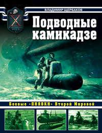 Щербаков, Владимир Леонидович  - Подводные камикадзе. Боевые «пиявки» Второй Мировой