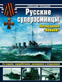 Чернышев, Александр Алексеевич  - Русские суперэсминцы. Легендарные «Новики»