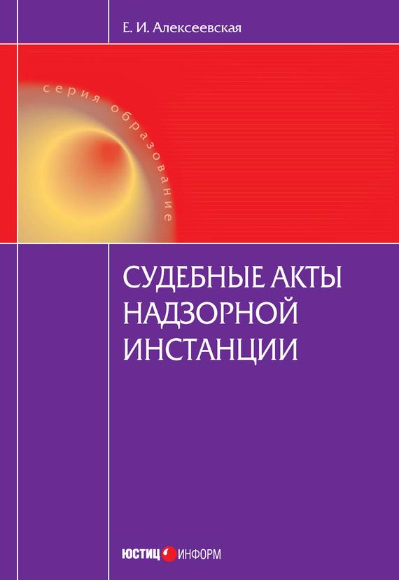 Екатерина Алексеевская - Судебные акты надзорной инстанции