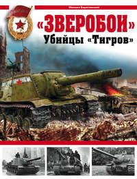 Барятинский, Михаил  - «Зверобои». Убийцы «Тигров»