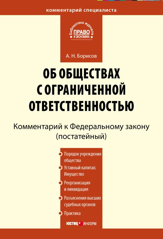 А. Н. Борисов Комментарий к Федеральному закону «Об обществах с ограниченной ответственностью» (постатейный)