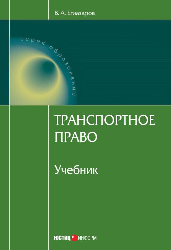 В. А. Егиазаров Транспортное право