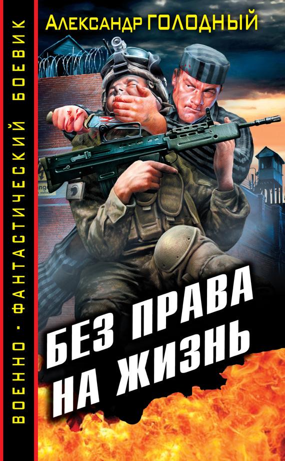 Александр Голодный бесплатно