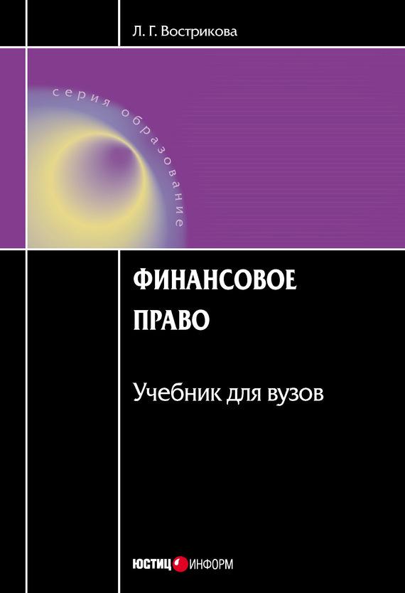 Л. Г. Вострикова Финансовое право землин а и налоговое право учебник