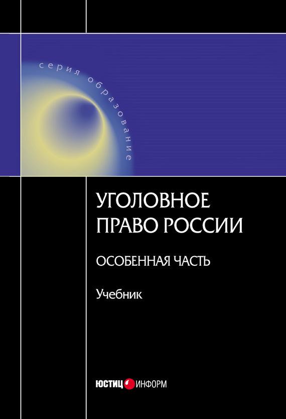 Коллектив авторов - Уголовное право Росссии. Особенная часть