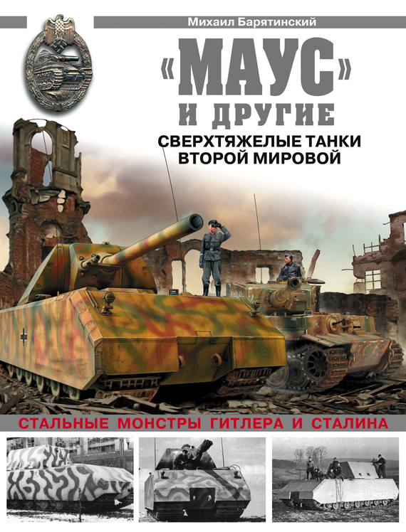 «Маус» и другие. Сверхтяжелые танки Второй Мировой