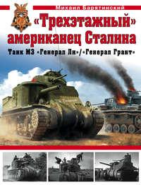 Барятинский, Михаил  - «Трехэтажный» американец Сталина. Танк М3 «Генерал Ли» / «Генерал Грант»