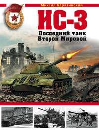 Барятинский, Михаил  - ИС-3. Последний танк Второй Мировой