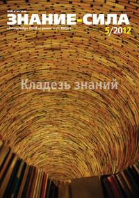 - Журнал «Знание – сила» №05/2012