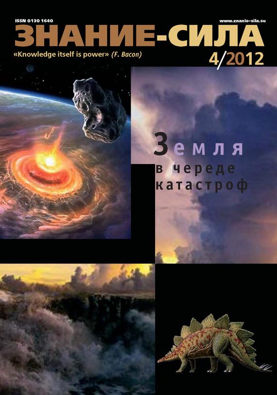 Отсутствует Журнал «Знание – сила» №04/2012 отсутствует журнал знание – сила 11 2016