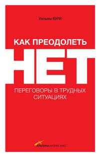 Юри, Уилльям  - Как преодолеть НЕТ: переговоры в трудных ситуациях