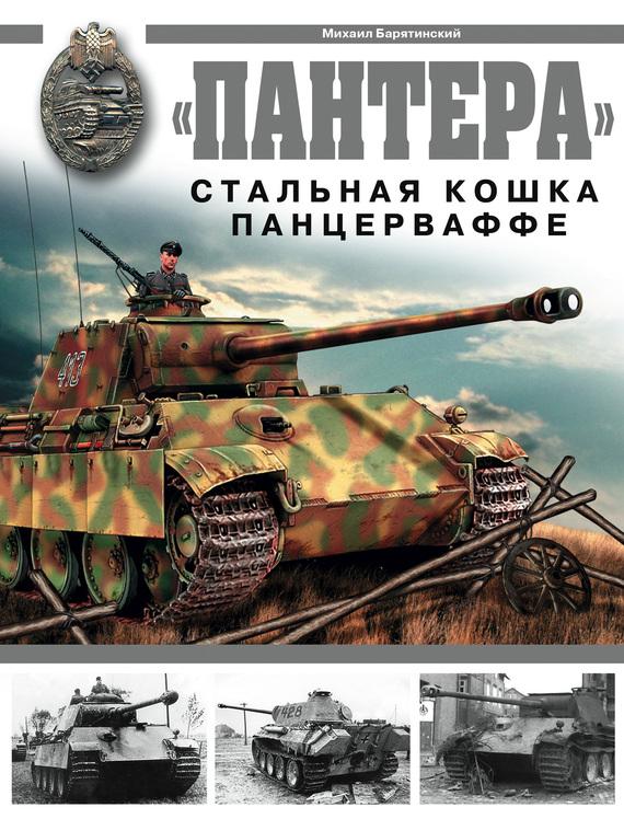 Обложка книги «Пантера». Стальная кошка Панцерваффе, автор Барятинский, Михаил