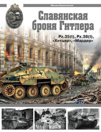 Барятинский, Михаил  - Славянская броня Гитлера
