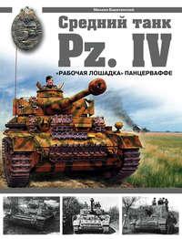 Барятинский, Михаил  - Средний танк Pz.IV. «Рабочая лошадка» Панцерваффе
