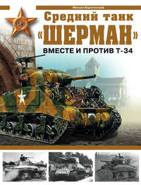 - Средний танк «Шерман». Вместе и против Т-34