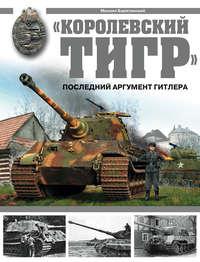 Барятинский, Михаил  - «Королевский тигр». Последний аргумент Гитлера