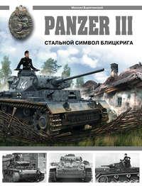 Барятинский, Михаил  - Panzer III. Стальной символ блицкрига