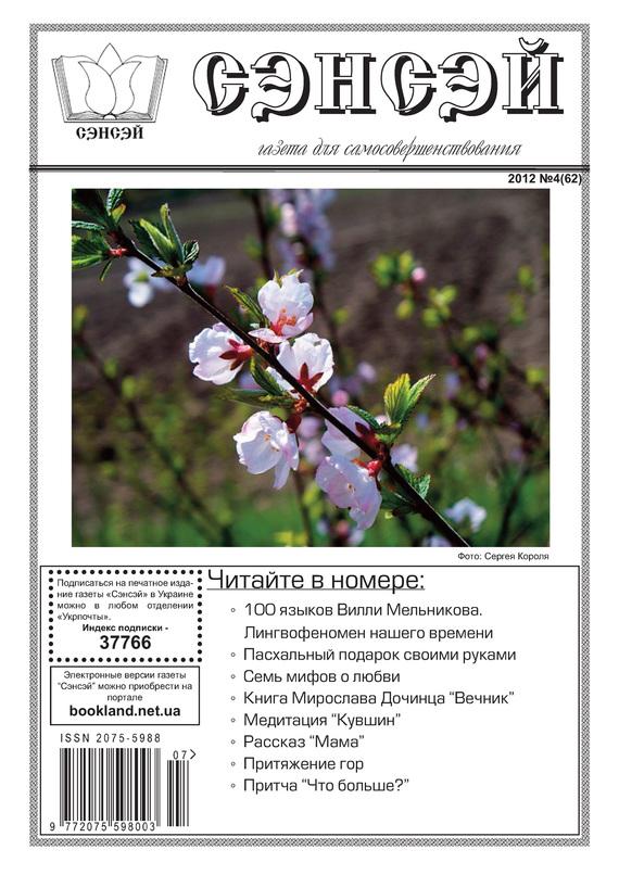 Отсутствует Сэнсэй. Газета для самосовершенствования. №04 (62) 2012 духовные беседы 1 cd