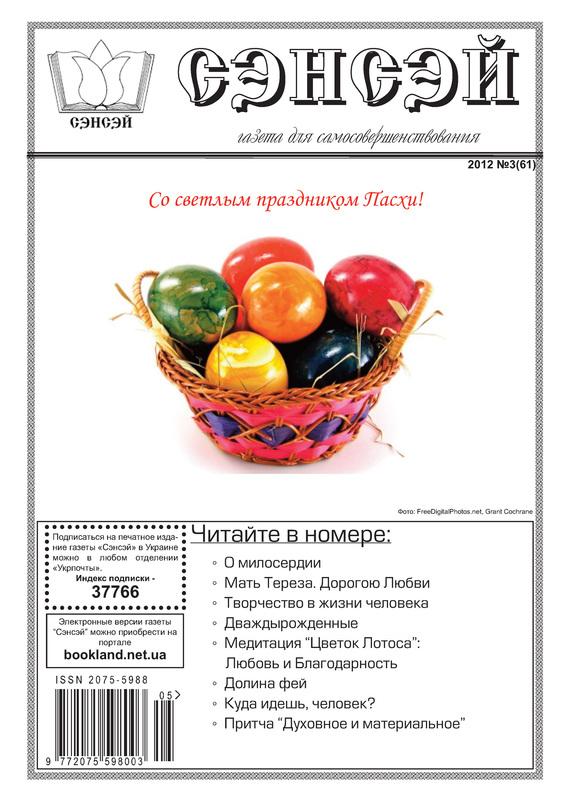 Отсутствует Сэнсэй. Газета для самосовершенствования. №03 (61) 2012 духовные беседы 1 cd