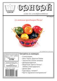 Отсутствует - Сэнсэй. Газета для самосовершенствования. №03 (61) 2012