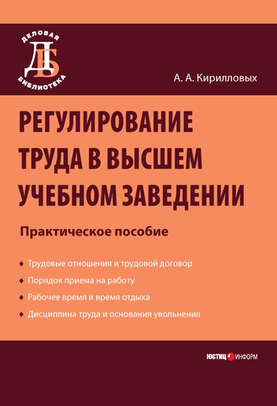Андрей Кирилловых - Регулирование труда в высшем учебном заведении: Практическое пособие
