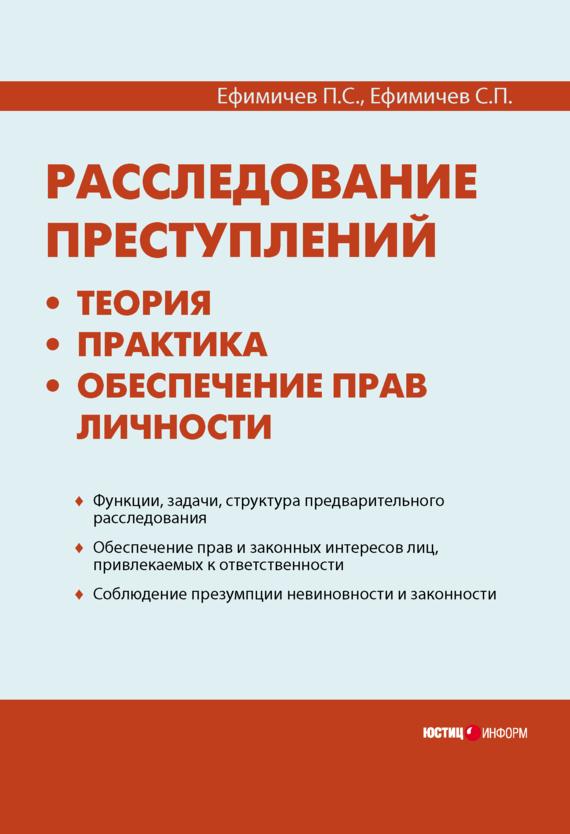 Петр Ефимичев - Расследование преступлений: теория, практика, обеспечение прав личности