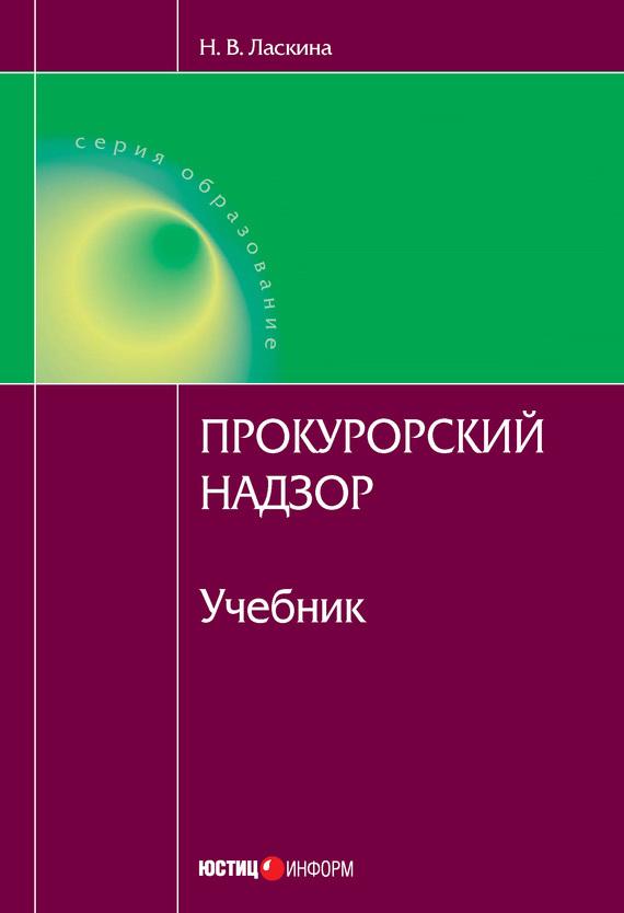 Наталья Ласкина - Прокурорский надзор