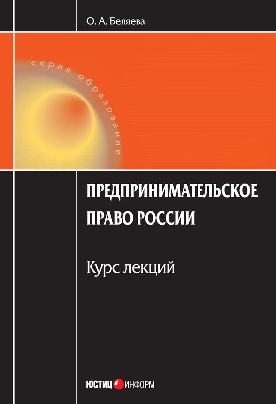 Предпринимательское право России: Курс лекций