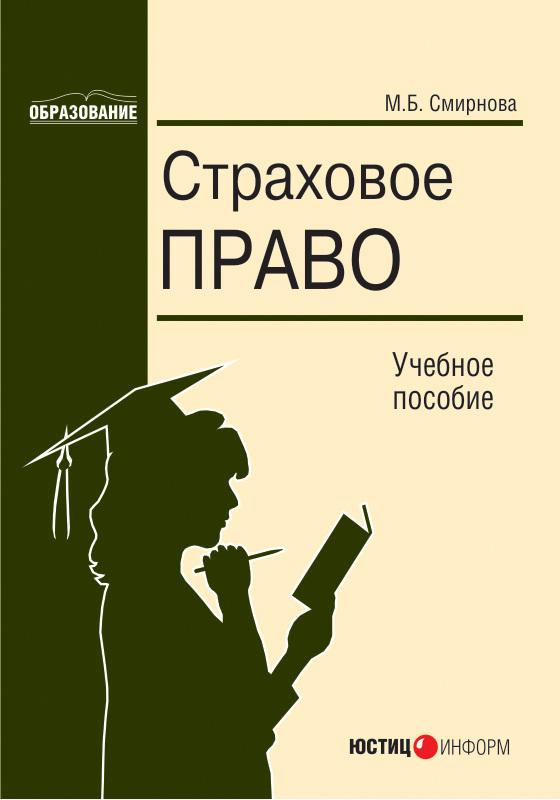 Мария Смирнова - Страховое право