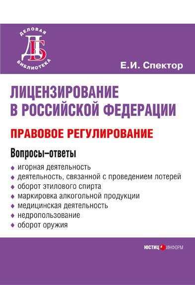 Скачать Лицензирование в Российской Федерации: правовое регулирование быстро