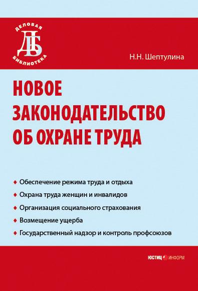 Нина Шептулина - Новое законодательство об охране труда