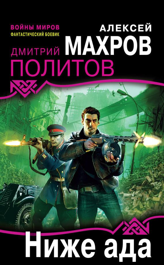 Алексей Махров Ниже ада не верь не бойся не прощай